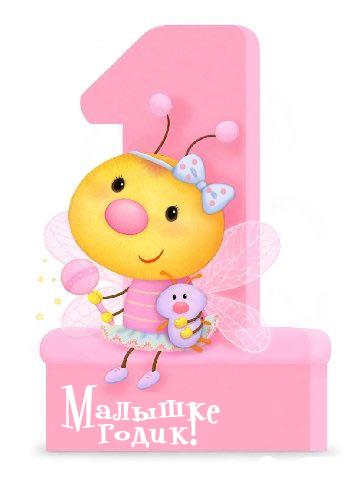 День рожденья 1 годик имена поздравления фото 549
