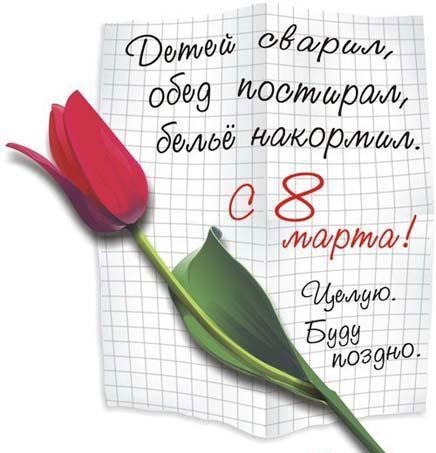 http://supertosty.ru/images/cards/8_marta_02.jpg