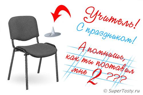 Газета для учителя на день учителя 173