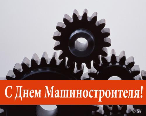 день машиностроителя картинки открытки