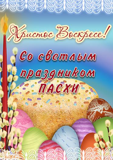 https://supertosty.ru/images/cards/paskha_50.jpg