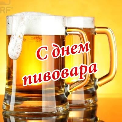 Поздравление на подарок пиво фото 750