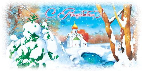 Стихи поздравления с рождеством христовым в стихах фото 160