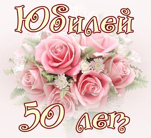 Поздравления с днем рождения женщине марине 50 лет