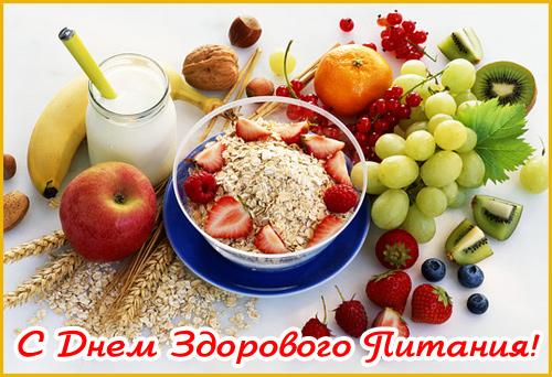 день здорового питания в беларуси