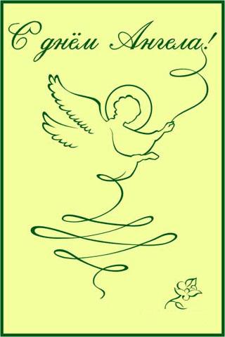 Открытка день ангела сергея 35