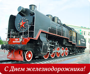 Открытки железнодорожных войск