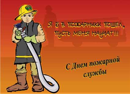 Открытка с днем пожарника 247