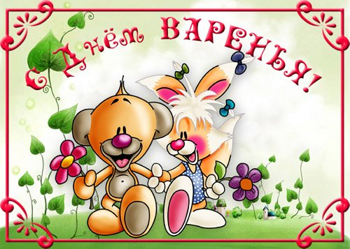Поздравления с 8 марта и открытки
