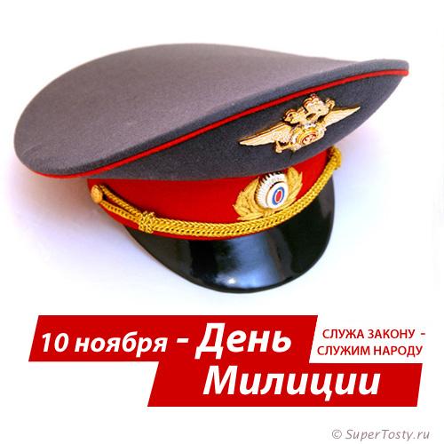 10 ноября день милиции кремль: