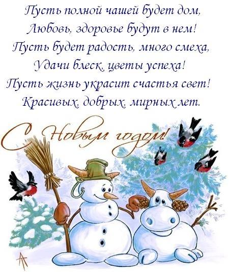 Новогодняя открытка со стихами 693