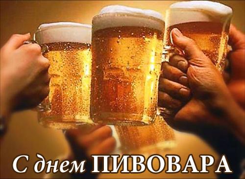 Открытки с днем пивовара