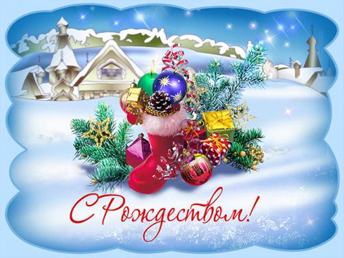Поздравления с новым годом и рождеством по