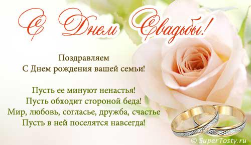 Поздравления с днем свадьбы красивые своими