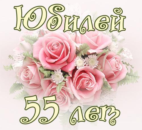 Шуточные Поздравления с юбилеем 55 женщине коллеге 58